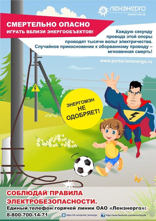 Плакаты по электробезопасности для детей экзамен онлайн по 5 группе электробезопасности